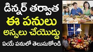 WARNING! Things not to do After Dinner | Health Tips | VTube Telugu
