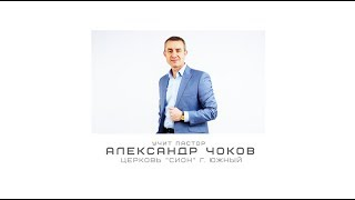Александр Чоков   Семнар Власть Верующего   Угледар   28.04.2018