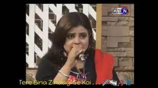 Gambar cover Tere Bina Zindagi Se koi | Sumera Sanam | KTN NEWS | Good Morning Pakistan |
