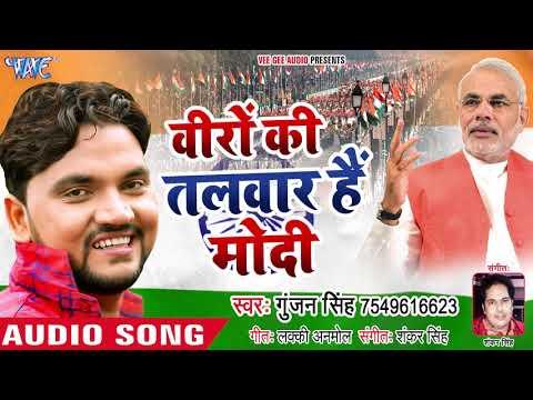 Gunjan Singh का जबरदस्त जोश से भरा देश भक्ति गीत - Badla Lihale Modi Ji - Bhojpuri Desh Bhakti Songs