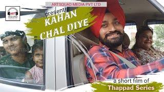 Kahan Chal Diye | webseries Thappad | comedy webseries | best webseries 2021 | Best hindi short film