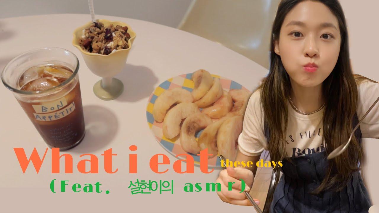 내가 요즘 먹는 것 (feat.ASMR) | 설현 Vlog | 눈이 부시게 by 설현