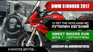 Президент мотоклуба The Hooligans MC, мотоцикл BMW S1000XR 2017 и другое