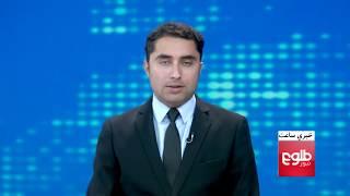 LEMAR NEWS 09 June 2018 /۱۳۹۷ د لمر خبرونه د غبرګولي ۱۹ نیته
