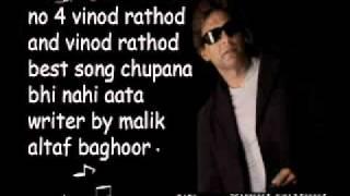 Chupana bhi nahi aata vinod rathod my favorite singer no 4 altaf baghoor