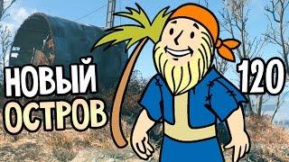 Fallout 4 Прохождение На Русском 120 НОВЫЙ ОСТРОВ