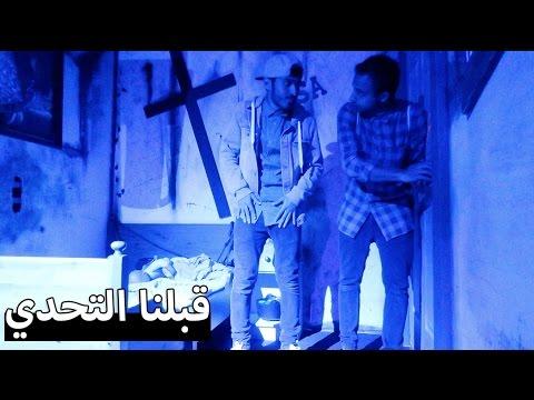 فيديو تحدي الهروب من الغرفة || Escape Room Challenge