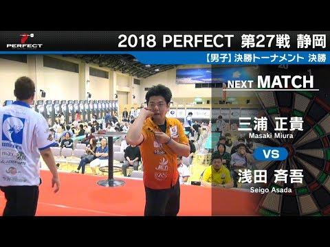 三浦 正貴 vs 浅田 斉吾【男子決勝】2018 PERFECTツアー 第27戦 静岡
