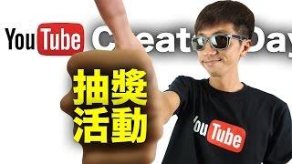 youtube影片讓更多人看(參加youtube creator day)看到最後有抽獎活動 fishtv 余啟彰 (中文字幕)