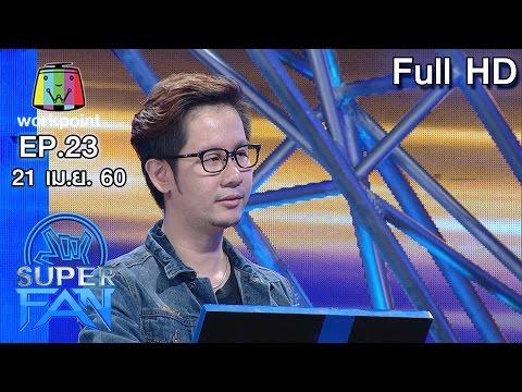 ย้อนหลัง แฟนพันธุ์แท้ SUPER FAN | EP.23 | 21 เม.ย. 60 Full HD