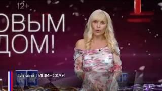 СМОТРИТЕ ПОЗДРАВЛЕНИЕ Татьяны ТИШИНСКОЙ!