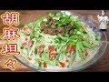 手打ち中華麺で 冷やし胡麻担々麺の作り方/電子レンジレシピ【kattyanneru】