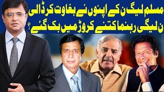 Dunya Kamran Khan Ke Sath   16 August 2018   Dunya News