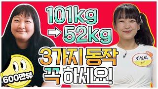 [지방탈출] -49kg 감량! 가장 효과 좋았던 운동 …
