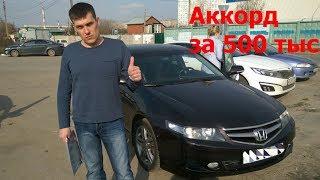 Отзыв о подборе Хонда Аккорд 7 2007 года  за 500 тыс