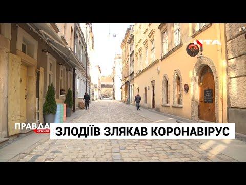 НТА - Незалежне телевізійне агентство: Коронавірус загнав по хатах навіть злодіїв: криміногенність у Львові знизилась на 20%