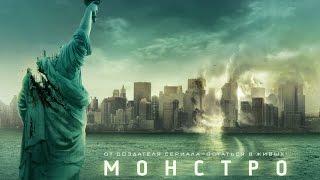9 лучших фильмов, похожих на Монстро (2008)