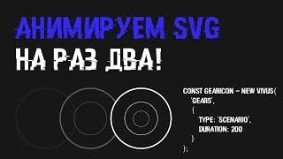 Простая анимация SVG | vivus.js