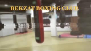 Бокс в Алматы, Боксерский клуб Бекзат