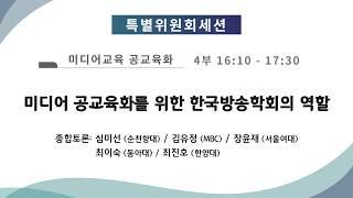 한국방송학회 2020 봄철 정기학술대회 미디어교육 공교…