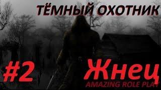 18+ Amazing Role Play Тёмный Охотник 2 Серия