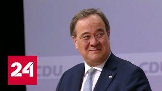 Как может быть полезен России новый лидер правящей партии Германии? –Россия 24