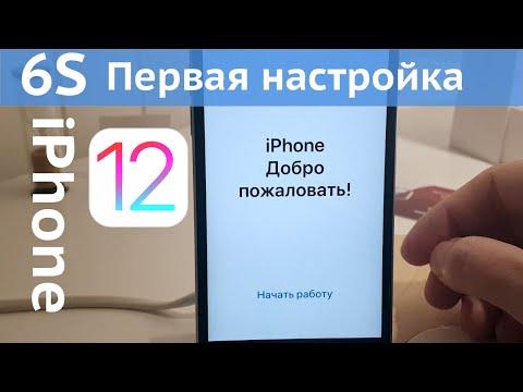 Начальная настройка IPhone 6S на IOS 12 создание Apple ID и загрузка первого приложения С ПРОБЛЕМАМИ