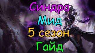 Лига Легенд гайд на Синдру на миде 5 сезон