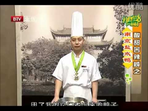 Chinese cuisine: How to make Nanjing Salt Water Duck 南京盐水鸭 (subtitles in English & Mandarin)