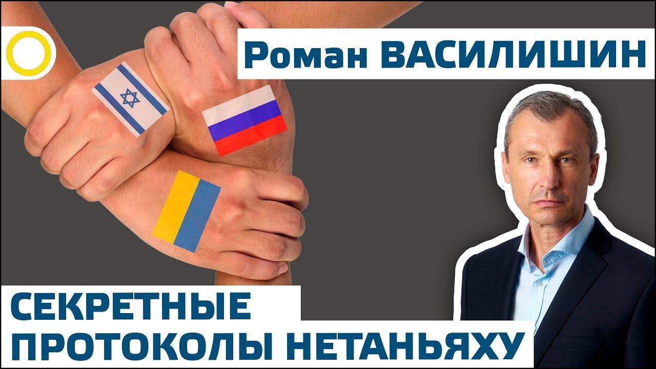 Роман Василишин: секретные протоколы Нетаньяху
