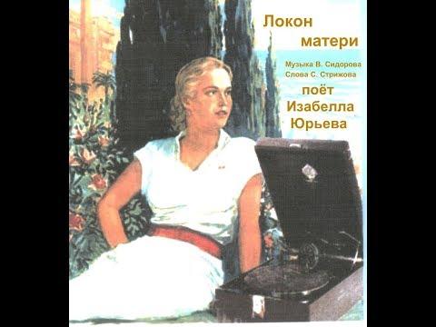 Локон матери.  Поёт Изабелла Юрьева.