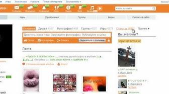 Моя страница на сайте Одноклассники