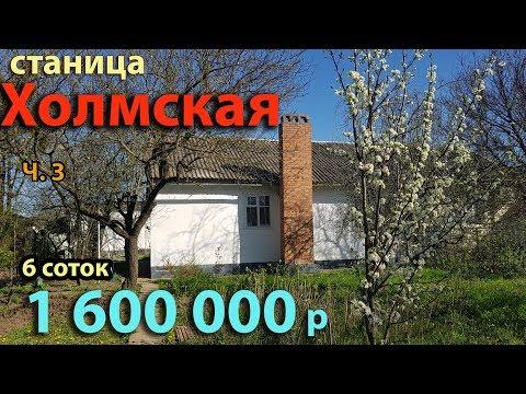 ПЕРЕЕЗД в Краснодар | станица ХОЛМСКАЯ | Покупка дома в КРАСНОДАРСКОМ КРАЕ