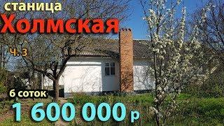 ПЕРЕЕЗД в Краснодар   станица ХОЛМСКАЯ   Покупка дома в КРАСНОДАРСКОМ КРАЕ