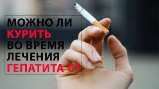 Можно ли курить во время лечения гепатита С?