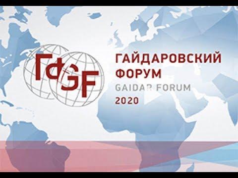 Гайдаровский форум. Налоги в цифровом мире. Полное видео