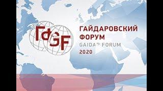 Смотреть видео Гайдаровский форум. Налоги в цифровом мире. Полное видео онлайн