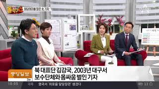 회담테이블 앉은 北 기자…북, 평창 대신 평양올림픽