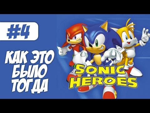 Прохождение Sonic Heroes (Финал). «СТАРОЕ»