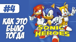 Sonic Heroes | Как это было тогда #4