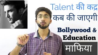 Bollywood & Education mafia | Sushant Singh Rajput case