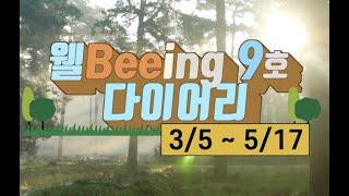 웰Beeing 9호 다이어리 - 3월5일~5월17일