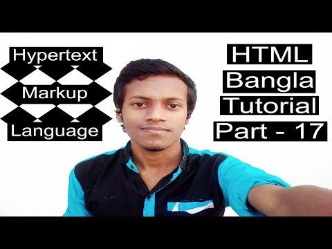 HTML Bangla Tutorial Part - 17 ( এইচটিএমএল বাংলা টিউটরিয়াল পার্ট - ১৭ ) Kalponalive thumbnail