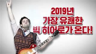 뮤지컬 스쿨 오브 락 최초의 월드투어 2019년 6월 상륙! School of Rock Coming to Korea