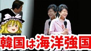 (棒)国際海事機関(IMO)事務総長に韓国人が選出