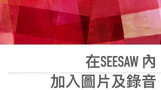 Publication Date: 2019-11-15 | Video Title: 在SEESAW 內加入圖片及錄音