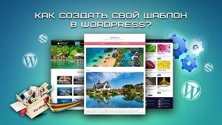видео Отдельный шаблон страницы WordPress