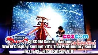 World Cosplay Summit 2017 Thai Preliminary - Team 3 - Final Fantasy VIII