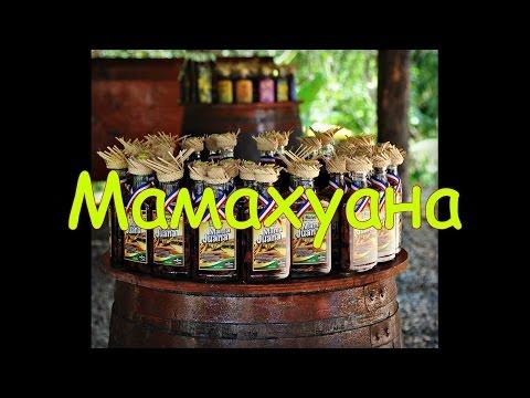 Как приготовить мамахуана