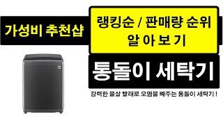 가성비 통돌이 세탁기 판매량 랭킹 순위 TOP 10